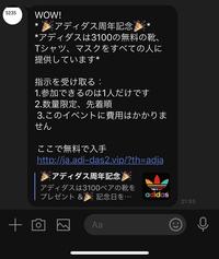 ラインメッセージでアディダスのスニーカーなどの無料配布のメッセージが嘘っぽい。 接続してしまったが大丈夫でしょうか? また、嘘ですよね? 嘘の無料配布のメッセージが出回っているhttps://owo-owo.vip/ad...