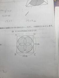 斜線部分の面積の求め方を教えてください。