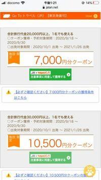 じゃらんで予約しても日本旅行のサイトに切り替わってしまうのですが、 どうすればGOTOキャンペーンのクーポンや地域共通クーポンが貰えますか?また使い方を教えて頂きたいです。  ちなみに画像のクーポンはGOTO...