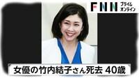 竹内結子さん(40)が死んだ理由は何ですか?  本当に自殺ですか?自殺する理由は何ですか?
