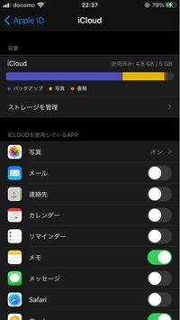 iCloudバックアップ取ったら容量がいっぱいになりました。どうしたら少しでも減りますか?