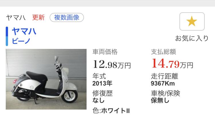 中古でスクーターを買いたいと思っています。 なるべく安く済ませたいので、スクーターを買って乗れるようになるまでに必要な経費を〜15万円以内で購入したいと考えています。 そこで、この画像のような「...