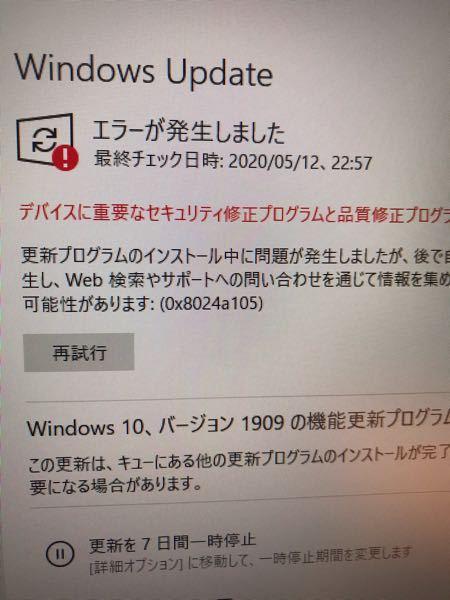 Windows10 バージョン情報1903 更新とセキュリティーをしたところ、エラーになりましたが、どうすればいいですか?