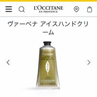 写真のロクシタンのハンドクリームの匂いが好きで、これと似た匂いの香水を探しています。 ロクシタンの香水は少し高いので、オゥパラディの香水を買おうと思っています。02シトロンか、06オムで迷っています。近...
