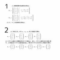 線形代数の問題です。解き方を教えていただきたいです。