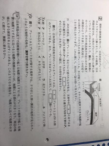 □2の(3)の答えが震源からの距離が小さいからだったのですが、言ってることが理解出来ません!教えてください