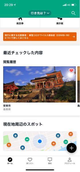 写真のお寺?はなんて言うところですか? 場所は島根県です