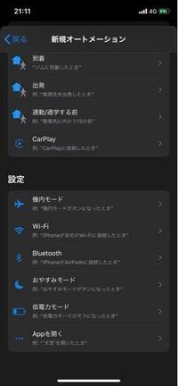 iPhoneの充電音を変更したいのですが、充電器の項目が表示されません。IOS14です。なぜでしょうか?