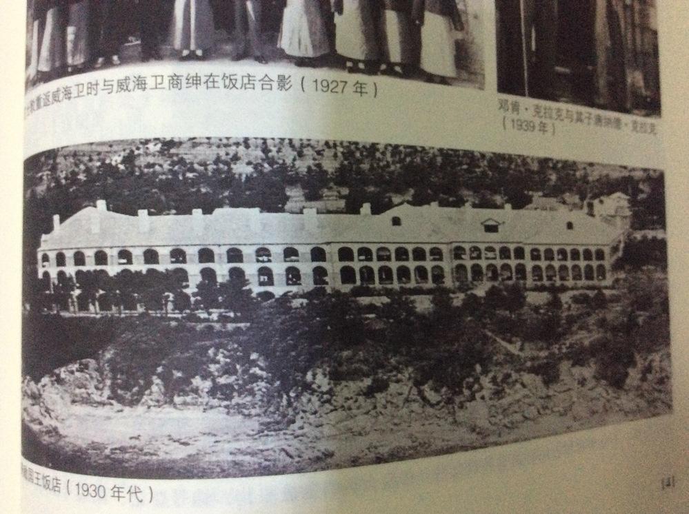 国王饭店由上海礼查饭店所建。上海礼查饭店是英国商人阿斯脱豪夫•礼查(Richard)1846年创建,为近代远东设备最先进最现代化的豪华饭店之一。 1898年英国租借威海衛,礼查看好了威海衛的发展...