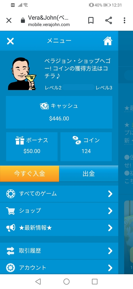 ベラジョンカジノ 友人に進められて登録しました。 暇だったのでraigeki?スロットを回したら400$勝ちました。 これって出金すれば口座に入金されるのでしょうか? また出金先がよくわからない...