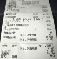 快活クラブの割引や消費税、クーポンの適用時の計算方法について教えてください。 9時間ブース席利用料 1800+税  に対して、株主優待20%引き 快活クラブクーポン 300円引きを適用しました。  合計 1284円になりそうなところ、1584円でした。  店員さんに300円オフはどこで適用されているか聞いたところ打ち間違えの表示はあるがしっかりと適用されているとのことでした。  レシートを添...