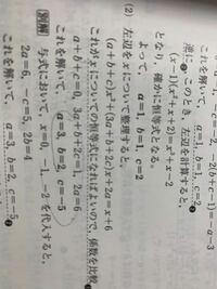 a+b+c=0 3a+b+2c=1 2a=6 aの求め方はわかるのですがbとcの求め方を押してください