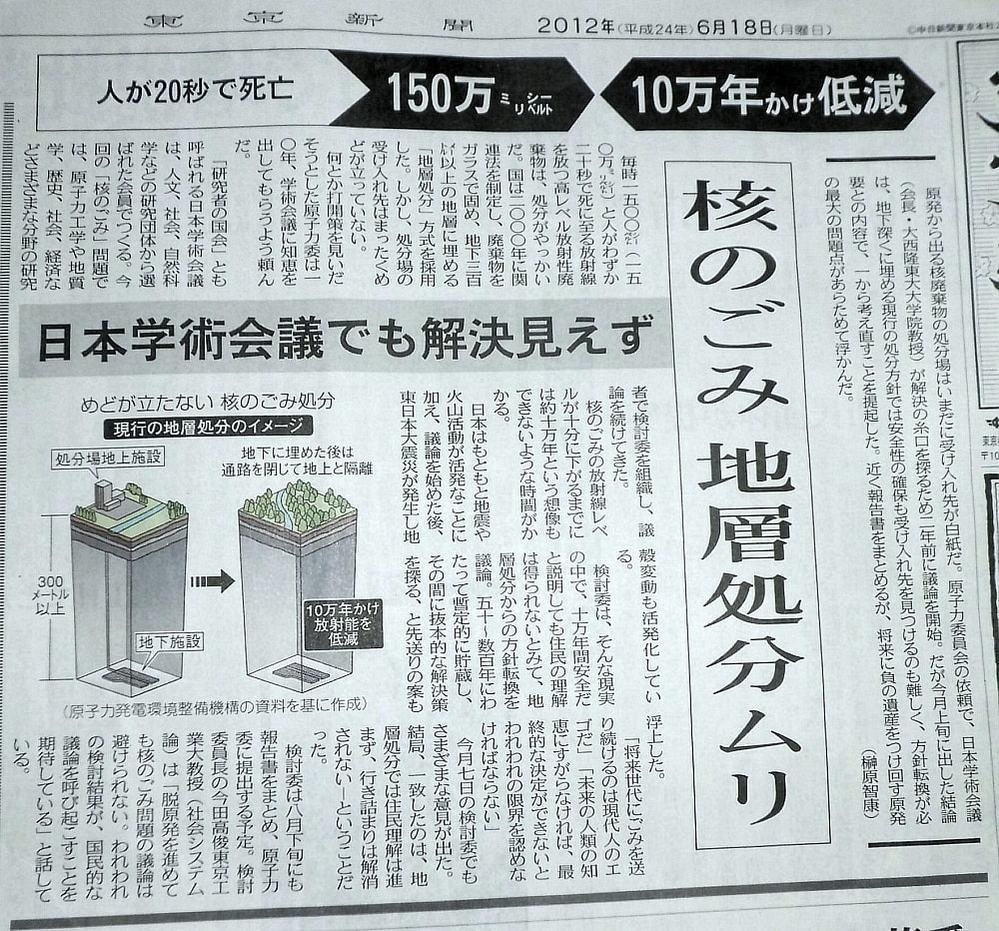 以下の共同通信の記事を読んで、下の質問にお答え下さい。 https://www.tokyo-np.co.jp/article/58620?rct=national (共同通信 国、北海道寿都町で...