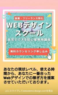 質問失礼いたします。 この間、インスタの広告で『どこでもデザイン』という副業・フリーランス特化型のwebデザインスクールを見つけました。 少し気になり、無料カウンセリングを実施しているとのことで、リンク...