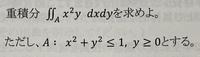 解析学の問題についてです。解き方を教えてください。  重積分∫∫A x^2 y dxdyを求めよ。 ただし、A:x^2+y^2≤1, y≥0とする。