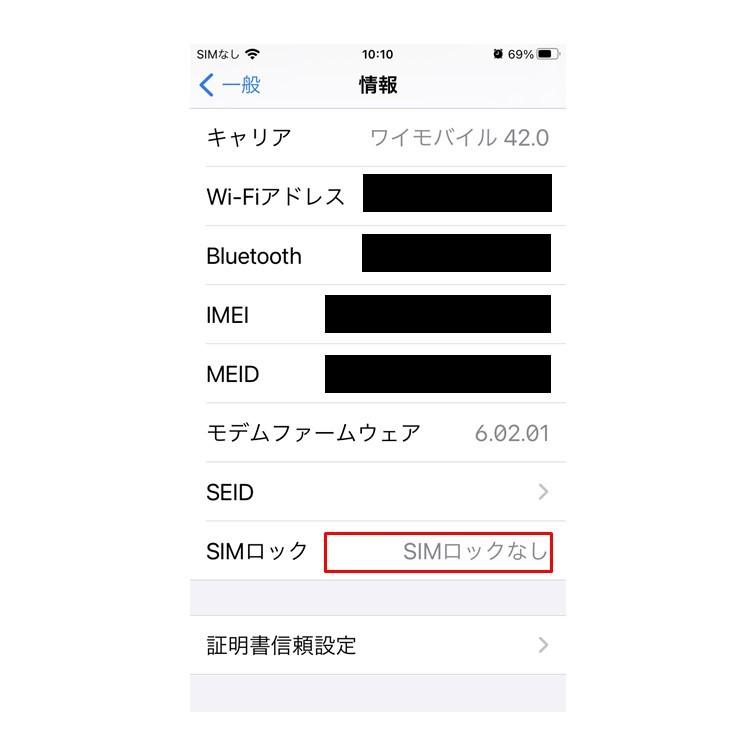 自分のiPhoneがSIMロックが解除されているか確認したいです。 ソフトバンクで購入したiPhone8の端末を2年使用した後に、 Y!モバイル(MNP)で使用していましたが 今回、端末を売却し...