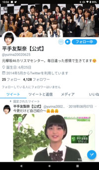 これってニセですよね? 欅坂46 櫻坂46 平手友梨奈 てち Twitter ツイッター