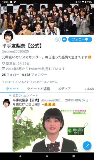 平手 ツイッター 坂 46 欅