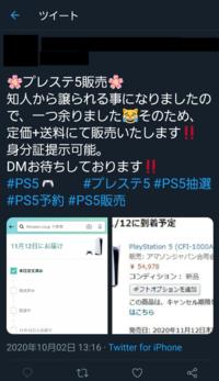 TwitterでPS5定価で売ってくれる人いますが、 どのように取引すれば、安全ですか?