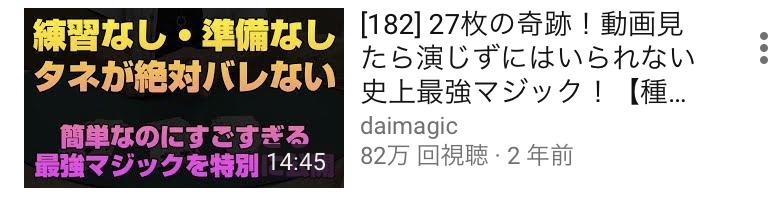 すみません、daimagicさんが添付してある画像の動画で使用しているトランプの名称がわかる方がおりましたら教えてください