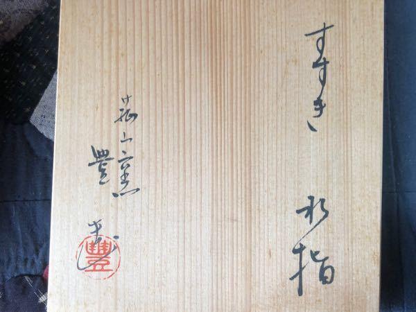 茶道道具の水差しの作者の名前です。この左の漢字と読み方を教えて下さい。よろしくお願いします。