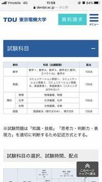 東京 電機 大学 合格 発表 東京電機大学って補欠合格ないんですか?