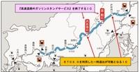 中国自動車道の広島北JCT〜山口JCT間には吉和SA・鹿野SAがありますが、どちらも給油所がなくなってしまいました。 で、戸河内ICと六日市ICでETC2.0搭載車を対象に一時流出措置を行うこととなっていますが、本線上の給油所復活は無理ですか?