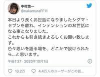 中村悠一の移籍 - なぜ移籍したのか? 業界通の方、裏事情を教えてください!