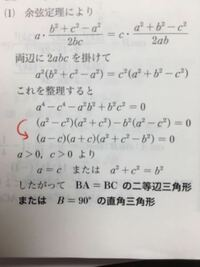 数1の、三角形の形状の問題についてです。 a cosA = c cosC が成り立つとき、三角形ABCがどのような三角形であるかを調べよ。  この問題の答えが画像のようになるのですが、矢印が書いてあるところの式の変形が理...