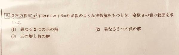 高校数学 二次不等式の応用です。 (1)~(3)までの解説をお願いします(><) 回答待ってます。