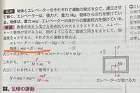 物理基礎の質問です。 図のように、質量Mのエレベーターの中に、質量mの物体が置かれている。エレベーター、ロープから大きさFの張力を受けて運動している時、垂直上向きを正として、エレベーターの加速度と物体...