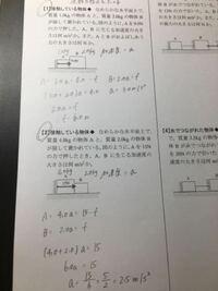 物理基礎の運動方程式の利用の問題です。 答えがあっているか分からないのでよかったら教えてください! 見にくかったらすみません