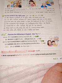 こちらの問題の大門3の(7)の日本語訳、そしてTryの答えもお願い致します。 高2 英語表現