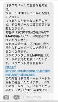 ドコモからメッセージでこういうのが来たんですけどIMAPパスワードって設定した方がいいですか?