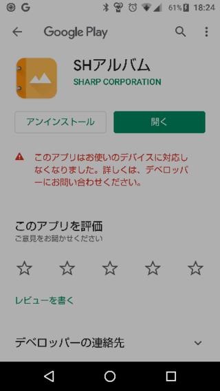 まし に 対応 はお この た 使い なくなり アプリ デバイス し の