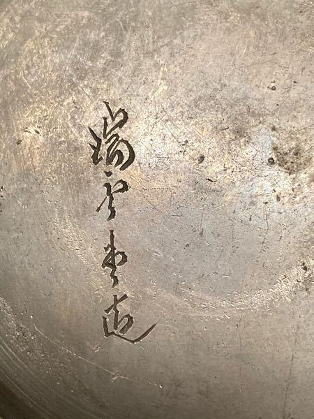 鉄瓶に関して質問します。 写真の文字は何と書かれているのかわかる方いらしたら教えてください。 よろしくお願い致します。