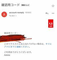 adobeに登録して1週間ぐらい経つのですが gmailにAdobeから確認コードのメールが来ました 私はその時間にログインを試みるようなこともしていないので不思議で仕方ありません  まず一つ目に思いついたのはその確...