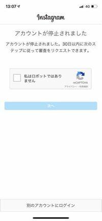 た 削除 インスタ アカウント され 【インスタ】アカウントが削除できない?削除する方法