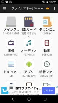 ファイルマネージャーの SD カードが利用できない件について スマートフォンで 撮影した動画ファイルを SD カードに移すために   カードリーダーを使って SD カードへファイルを移動したいですが  ファイルマネー...