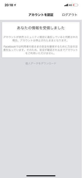 Facebookなんですけど急にアカウントが停止されて、申請したんですけど申請がおりるのってどれくらい時間がかかりますか?