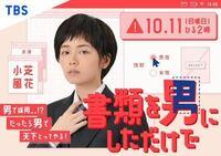 書類を男にしただけでと言う小芝風花さん主演のドラマがあるのですが、福岡ではいつどの番組で放送されるかどなたか教えて頂けないでしょうか?