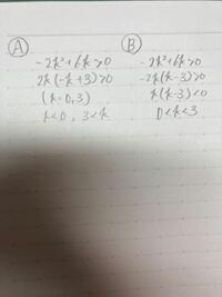 数学の不等号について質問です。 画像についてなのですが、AもBもどちらも計算式としては同じですよね?ですが、マイナスを出すかどうかで不等号が変わり、範囲が変化してしまいます。。 Bがあっているはずとは思いますが、なぜAがダメなのでしょうか。 ご回答よろしくお願いします!