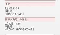 国際交換局から発送して1ヶ月経つのですが、、、まだ何も無くて、、、 船便?で届くらしいんですけど、さすがに香港からで1ヶ月もかかるものですか?  まだ届かないのですがおかしいですか? この状況下だから仕方ないのですかね?(T_T)