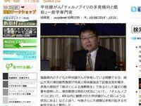 国際学会が認めた異常多発の学術論文 環境疫学者の津田敏秀氏(岡山大学大学院教授)も、早くから小児甲状腺がんの異常多発を警告し続けてきた医師の1人だ。津田氏は、福島県のデータを解析してまとめた論文を、...