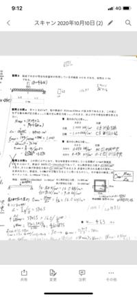 大学生です。構造力学の問題の解答解説をお願いします!