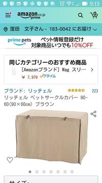 リクガメのケージの保温に下記のようなペットケージ用のカバーは使っても大丈夫でしょうか?  使っているかた居ますか?