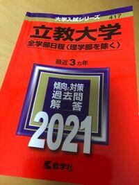 立教大学の赤本を買ったのですが、英語が載っていませんでした!!そんな事ありますか?買うの間違えたんでしょうか???。゚(゚´ω`゚)゚。