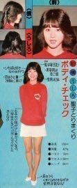 聖子ちゃんのボディチェックの画像の高画質なものありますでしょうか...? 松田聖子