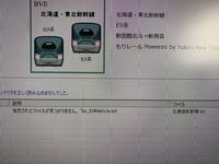 BVE5の北海道新幹線についての質問です。 北海道新幹線の路線と車両データをダウンロードしたのですが、このようなメッセージが出てくるのですがどうしたらいいですか?