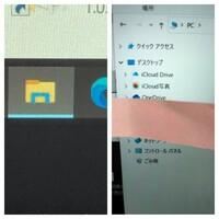 教えてください。 PCの一番下に出ている黄色いフォルダをクリックすると、PC画面の左端に、いくつかの項目?だかフォルダ? だかが出てきます。それらは、写真でもお分かりいただけるように、「デスクトップ」の下位に位置しているのですが、それって、この「デスクトップ」の下位に位置しているものが、すべてデスクトップに出ているということですか?